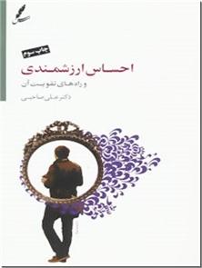 کتاب احساس ارزشمندی و راه های تقویت آن - همراه با CD - خرید کتاب از: www.ashja.com - کتابسرای اشجع