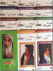 کتاب مجموعه کتاب های مراقبه اوشو - بسته کتاب های اوشو - خرید کتاب از: www.ashja.com - کتابسرای اشجع
