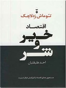 کتاب اقتصاد خیر و شر - جستجوی معنای اقتصاد از گیل گمش تا وال استریت - خرید کتاب از: www.ashja.com - کتابسرای اشجع
