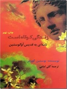 کتاب زندگی کوتاه است - نامه ای به قدیس آوگوستین - خرید کتاب از: www.ashja.com - کتابسرای اشجع