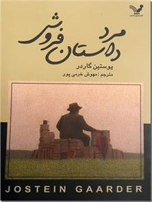 کتاب مرد داستان فروش - رمان - خرید کتاب از: www.ashja.com - کتابسرای اشجع