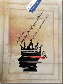 کتاب دین قانون و پیدایش فکر مشروطه - بین سال های 1150 تا 1650 میلادی - خرید کتاب از: www.ashja.com - کتابسرای اشجع