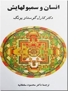 کتاب انسان و سمبل هایش - کندوکار در ناخودآگاه ضمیر - گوستاو یونگ - خرید کتاب از: www.ashja.com - کتابسرای اشجع