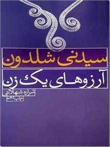 کتاب آرزوهای یک زن - سیدنی شلدون - کیت بلک، بانفوذترین و پولدارترین زن دنیا که با هزاران سوال بی پاسخ احاطه شده است - خرید کتاب از: www.ashja.com - کتابسرای اشجع