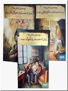 کتاب بچه محل نقاش ها 7 جلدی - میکل آنژ، داوینچی، ونگوگ، پیکاسو، دالی، فریدا، پولاک - خرید کتاب از: www.ashja.com - کتابسرای اشجع