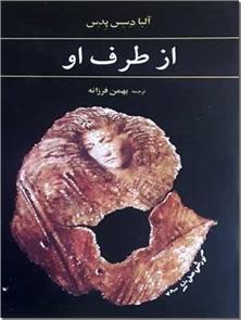 کتاب از طرف او - بهمن فرزانه - رمان دیگری از آلبا دسس پدس - خرید کتاب از: www.ashja.com - کتابسرای اشجع