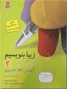 کتاب زیبا بنویسیم - دوم دبستان - آموزش خط تحریری بر اساس کتاب فارسی دوم دبستان - خرید کتاب از: www.ashja.com - کتابسرای اشجع
