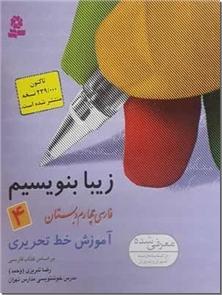 کتاب زیبا بنویسیم - چهارم دبستان - آموزش خط تحریری بر اساس کتاب فارسی چهارم دبستان - خرید کتاب از: www.ashja.com - کتابسرای اشجع