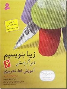 کتاب زیبا بنویسیم - سوم دبستان - آموزش خط تحریری بر اساس کتاب فارسی سوم دبستان - خرید کتاب از: www.ashja.com - کتابسرای اشجع