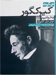 کتاب چگونه کیرکگور بخوانیم - سورن کیرکگور، بنیانگذار تفکر عصر جدید - خرید کتاب از: www.ashja.com - کتابسرای اشجع