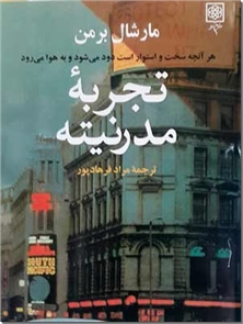 کتاب تجربه مدرنیته - هر آنچه سخت و استوار است، دود می شود و به هوا می رود - خرید کتاب از: www.ashja.com - کتابسرای اشجع