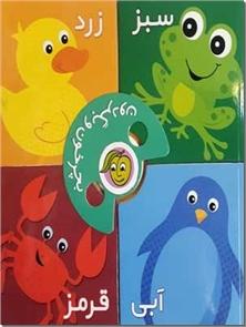 کتاب بچرخون و بگردون - رنگ ها - گردونه رو بچرخون و با رنگ ها آشنا شو - خرید کتاب از: www.ashja.com - کتابسرای اشجع