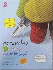 کتاب زیبا بنویسیم - اول دبستان - آموزش خط تحریری بر اساس کتاب فارسی اول دبستان - خرید کتاب از: www.ashja.com - کتابسرای اشجع