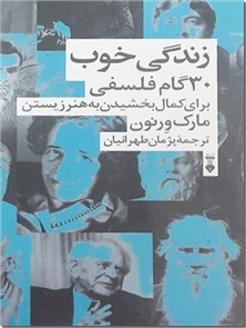 کتاب زندگی خوب - فلسفه برای زندگی - 30 گام فلسفی برای کمال بخشیده به هنر زیستن - خرید کتاب از: www.ashja.com - کتابسرای اشجع