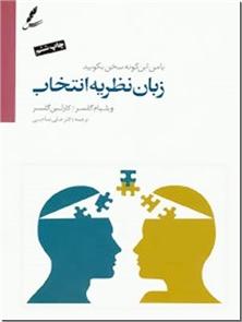 کتاب زبان نظریه انتخاب -  - خرید کتاب از: www.ashja.com - کتابسرای اشجع