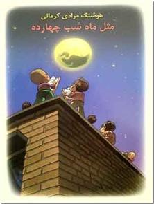 کتاب مثل ماه شب چهارده - مرادی کرمانی - داستانی برای نوجوانان - خرید کتاب از: www.ashja.com - کتابسرای اشجع