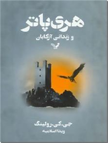 کتاب هری پاتر و زندانی آزکابان - ادبیات داستانی - رمان تخیلی - خرید کتاب از: www.ashja.com - کتابسرای اشجع