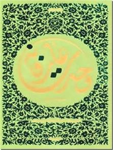 کتاب وحدت عارفانه - مسیحا برزگر - شرحی بر حدیقه الحقیقه سنایی - خرید کتاب از: www.ashja.com - کتابسرای اشجع