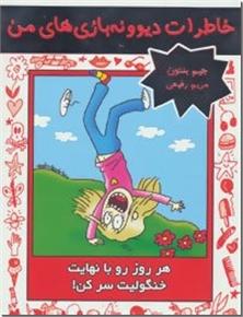 کتاب هر روز را با نهایت خنگولیت سر کن - خاطرات دیوونه بازی های من - خرید کتاب از: www.ashja.com - کتابسرای اشجع