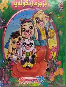 کتاب کتاب پازلی - بزبزی زنگوله پا - کتاب جورچین همراه با قصه - خرید کتاب از: www.ashja.com - کتابسرای اشجع