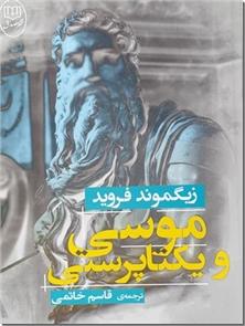 کتاب موسی و یکتاپرستی - فروید - ارائه فرضیاتی در مورد رخدادهای تاریخی - خرید کتاب از: www.ashja.com - کتابسرای اشجع