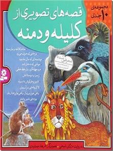کتاب قصه های تصویری از کلیله و دمنه - 10 جلد در یک جلد - خرید کتاب از: www.ashja.com - کتابسرای اشجع