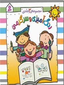 کتاب رنگ آمیزی و سرگرمی - کتابی پر از تصاویر جذاب و زیبا برای رنگ شدن - خرید کتاب از: www.ashja.com - کتابسرای اشجع