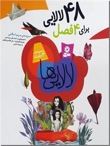 کتاب 48 لالایی برای 4 فصل - هر فصل 12 لالایی - خرید کتاب از: www.ashja.com - کتابسرای اشجع