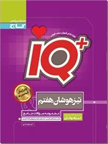 کتاب IQ تیزهوشان هفتم - مجموعه سوالات جامع - خرید کتاب از: www.ashja.com - کتابسرای اشجع