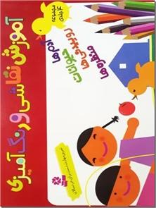 کتاب آموزش نقاشی و رنگ آمیزی - تمرین مهارت دست برای خردسالان - خرید کتاب از: www.ashja.com - کتابسرای اشجع