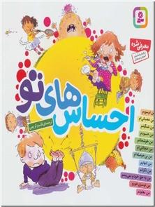 کتاب احساس های تو - مجموعه 12 جلدی آشنایی با احساسات - مناسب برای گروه سنی 6 تا 10 سال - خرید کتاب از: www.ashja.com - کتابسرای اشجع