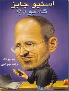 کتاب استیو جابز که بود - هرآنچه می خواهید درباره این مرد بدانید - خرید کتاب از: www.ashja.com - کتابسرای اشجع