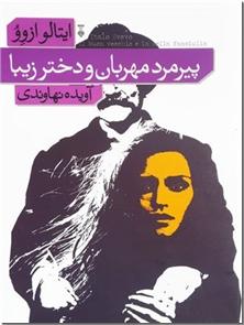 کتاب پیرمرد مهربان و دختر زیبا - داستان ارتباط مردی مرفه با زنی خارج از جایگاه طبقاتی خود - خرید کتاب از: www.ashja.com - کتابسرای اشجع