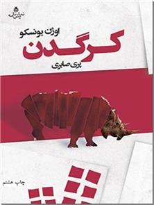 کتاب کرگدن - نمایشنامه - خرید کتاب از: www.ashja.com - کتابسرای اشجع