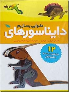 کتاب دایناسورهای مقوایی بسازیم - 12 دایناسور سه بعدی شگفت انگیز - خرید کتاب از: www.ashja.com - کتابسرای اشجع