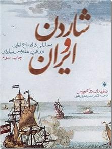 کتاب شاردن و ایران - تحلیلی از اوضاع ایران در قرن هفدهم میلادی - خرید کتاب از: www.ashja.com - کتابسرای اشجع