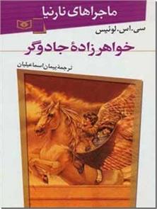 کتاب ماجراهای نارنیا - مجموعه ماجراهای نارنیا - خرید کتاب از: www.ashja.com - کتابسرای اشجع