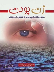 کتاب زن بودن - حس زنانه را بپذیریذ و عشق را دریابید - به زنانگی خود تحقق بخشید و عشق را بیابید - خرید کتاب از: www.ashja.com - کتابسرای اشجع