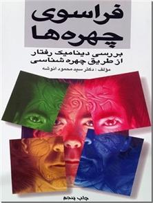 کتاب فراسوی چهره ها - بررسی دینامیک رفتار از طریق چهره شناسی - خرید کتاب از: www.ashja.com - کتابسرای اشجع