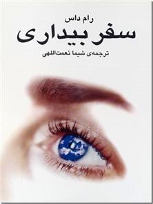 کتاب سفر بیداری - مرقبه - مراقبه راهی برای دست یافتن به معرفت کردگار - خرید کتاب از: www.ashja.com - کتابسرای اشجع