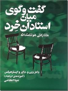 کتاب گفت و گوی میان استادان خرد - مشارکتی هوشمندانه - وین دایر و استر هیکس - خرید کتاب از: www.ashja.com - کتابسرای اشجع