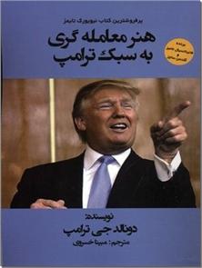 کتاب هنر معامله گری به سبک ترامپ - معامله کردن هنر من است - خرید کتاب از: www.ashja.com - کتابسرای اشجع