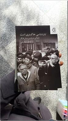 کتاب تبارشناسی خاکستری است - تأملاتی درباره روش فوکو - خرید کتاب از: www.ashja.com - کتابسرای اشجع