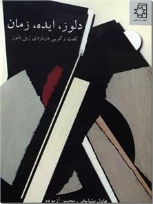 کتاب دلوز ایده زمان - گفت و گویی درباره ژیل دلوز - خرید کتاب از: www.ashja.com - کتابسرای اشجع