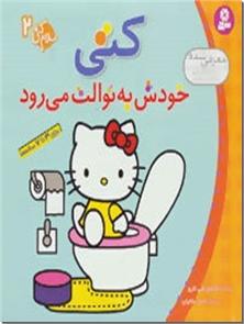 کتاب کتی خودش به توالت می رود - آموزش رفتارهای فردی در خانواده و اجتماع، مناسب برای 3 تا 7 ساله ها - خرید کتاب از: www.ashja.com - کتابسرای اشجع