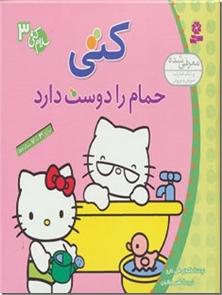 کتاب کتی حمام دوست دارد - آموزش رفتارهای فردی در خانواده و اجتماع، مناسب برای 3 تا 7 ساله ها - خرید کتاب از: www.ashja.com - کتابسرای اشجع
