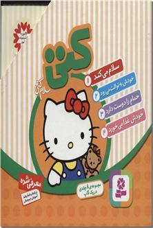 کتاب کتی به گردش می رود - آموزش رفتارهای فردی در خانواده و اجتماع، مناسب برای 3 تا 7 ساله ها - خرید کتاب از: www.ashja.com - کتابسرای اشجع