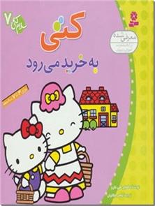 کتاب کتی به خرید می رود - آموزش رفتارهای فردی در خانواده و اجتماع، مناسب برای 3 تا 7 ساله ها - خرید کتاب از: www.ashja.com - کتابسرای اشجع
