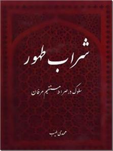 کتاب شراب طهور استاد طیب - سلوک در صراط مستقیم - خرید کتاب از: www.ashja.com - کتابسرای اشجع