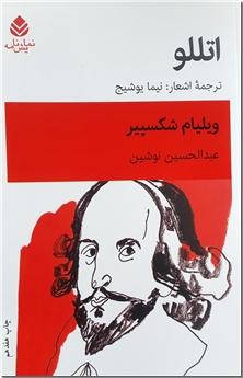 کتاب اتللو -  - خرید کتاب از: www.ashja.com - کتابسرای اشجع